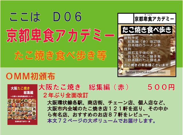 関西コミティア53 新刊-POP.jpg